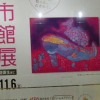 松本市美術館名品展ー鹿児島市美術館で