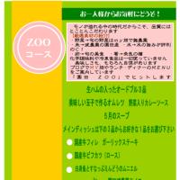 4丁目レストランZOO☆5月のコース