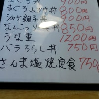 経塚モノレール沿いに出来た海鮮料理店のランチはお見事・・・海鮮料理入船