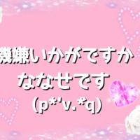 ☆形から入りました…♪ななせ☆ミ(*´∇.`*)o0