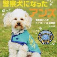警察犬「アンズ」誕生の秘話