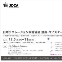 明日からJDCA」第2回作品展展示会!