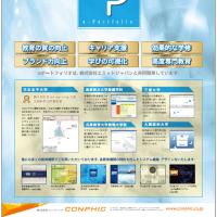 eポートフォリオシステムの展示