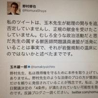 民進党タマキン陣営❗️苦し紛れの反発…