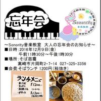 Sonority音楽教室♪忘年会のお知らせ