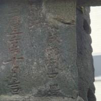 宝暦壬申十月吉日