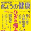 NHKきょうの健康テキスト 4月号