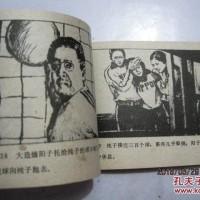 「洋の東西」に分ける日本と「東方西方」に向き合う中国