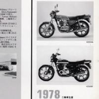 カワサキの二輪事業と私 その49昭和53年(1978)