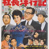 映画「社長洋行記」 森繁久彌&新珠三千代
