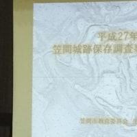 第2回笠間歴史フォーラム「時習館とその時代」ー詳報その2ー