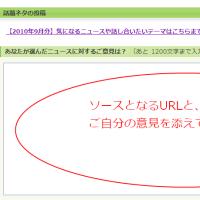 話題投稿機能リニューアルのお知らせ(9月下旬予定)