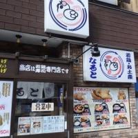 2017年3月19日、小樽で2カ所