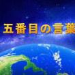 全能神の発表「五番目の言葉」