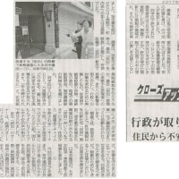 #akahata 行政が取り締まって 住民から不安の声相次ぐ/共産党京都市議団 違法「民泊」調査・・・今日の赤旗記事