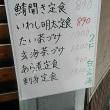 豪快なあら煮定食に食べきるまで25分(^_^;)・・・白玄界灘(八重洲)