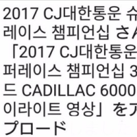 第3戦: Cadillac6000 ハイライト映像