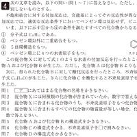 千葉大学・医学部・化学 4