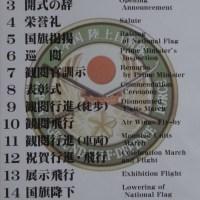 2016.10.23 自衛隊記念日観閲式【前半】