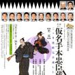 16/11/11 通し狂言 仮名手本忠臣蔵 第二部(国立劇場 大劇場)