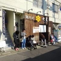 鶏そば 七星 -NANASE- (千葉市中央区)