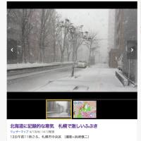 札幌で4月中旬としては30年ぶりのまとまった雪