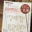 100分de名著 宮沢賢治スペシャル