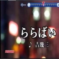 【新曲】♪・ ららばい/ 吉 幾三// kazu宮本