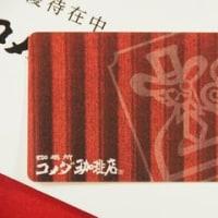 【株主優待】コメダホールディングス(東1・3543) ~ギフト(自社製品詰合せ)~