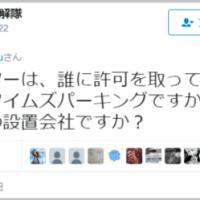U1速報 有田芳生の犯罪をみて・・・