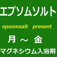 ご予約状況です 2/21 (火) エプソムソルト進呈 Net割