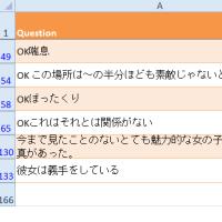 エクセルで単語帳