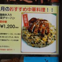 千禧楼では炒飯にこだわっているのかもしれない。以前からあった鰻、今度は季節もある貝「あさり炒飯」。