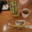 朝食はぐしけんパンのキングス