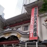 歌舞伎鑑賞