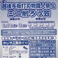 「第7回越後打刃物職人祭&ミニ削ろう会」のポスターができてきました。