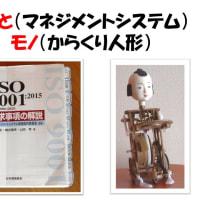 ISO9001:2015の製造業への伝え方