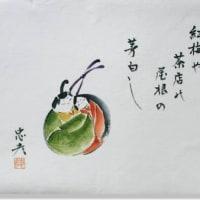 1262回 「 雨水 」 2/18・土曜(晴・曇)