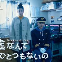 【ドラマ】『嘘なんてひとつもないの』第1話~第3話
