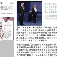 2回目の大統領候補TV討論会の巻
