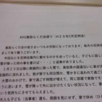 H29年2月例会(2月19日)のご報告