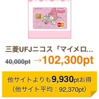 VIASOカードで20230円!お得に作れてお小遣い獲得!