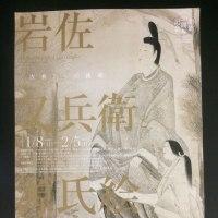 岩佐又兵衛と源氏絵 展