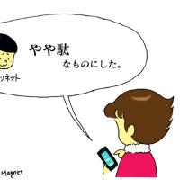 絵日記:やや駄・・?