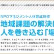 内閣府報告書【マネジメント人材育成(地域課題の解決)】が公開!