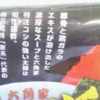 2017・1・18(水)…藤原製麺㈱「横浜 家系 六角家 とんこつ醤油(ラーメン)」