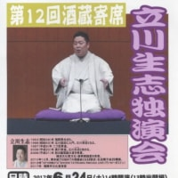 第12回酒蔵寄席「立川生志独演会」@天聽の蔵(2017.6.24.)