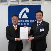 特定家畜伝染病発生時の防疫業務に関する細目協定の締結(桐生支部)