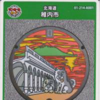 日本のてっぺん、行き帰り … 稚内市のマンホールカード