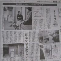 12/14毎日新聞「なら歳時記」でにぎわいの家が紹介